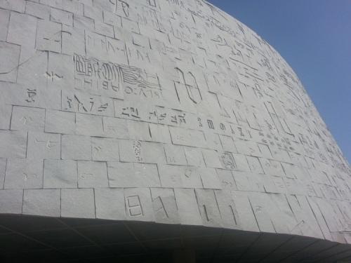 Bibliotheca Alexandrina outside